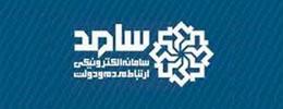 مرکز ارتباطات مردمی ریاست جمهوری