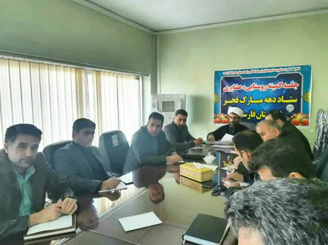 برگزاری جلسه کمیته روستایی وعشایری دهه مبارک فجر شهرستان فارسان