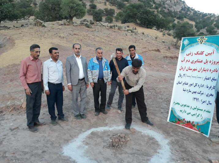 کلنگ زنی پروژه احداث پل عشایری دم آب بادره دیناران و تامین آب آشامیدنی مناطق عشایری شهرستان اردل آغاز شد
