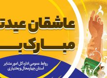 عيد سعيد غدير بر تمامي مسلمين جهان مبارك باد